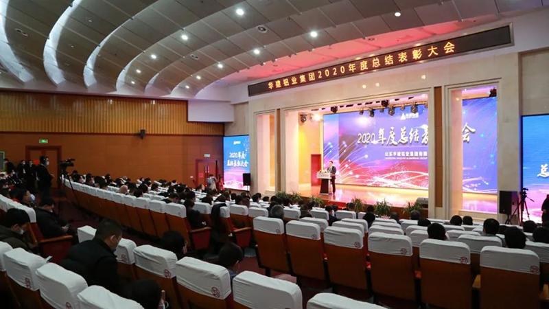 集团|华建铝业集团2020年度总结表彰大会在窗博城隆重召开