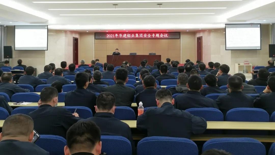 集团|华建铝业集团安全生产专题会议成功召开