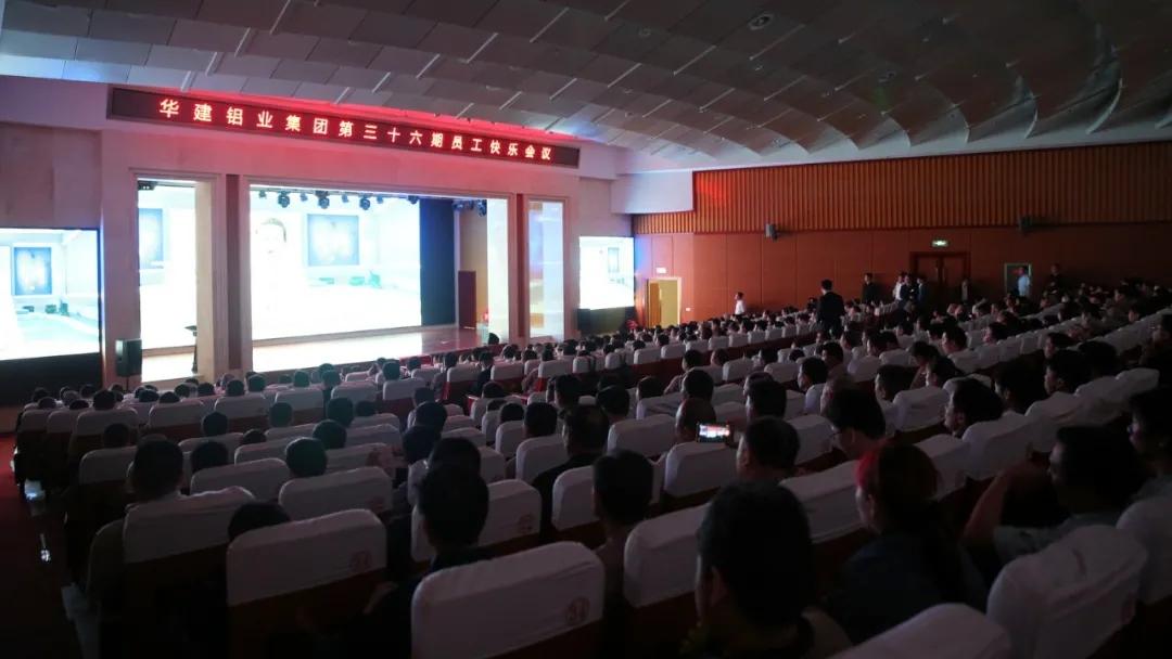 华建铝业集团第36期质量管理月主题快乐会议在窗博城快乐举办