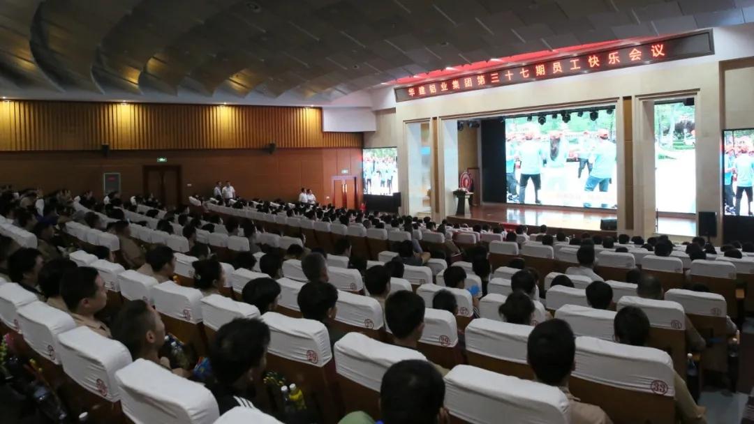 集团|华建铝业集团第三十七期劳动模范青年之星主题快乐会议成功举办