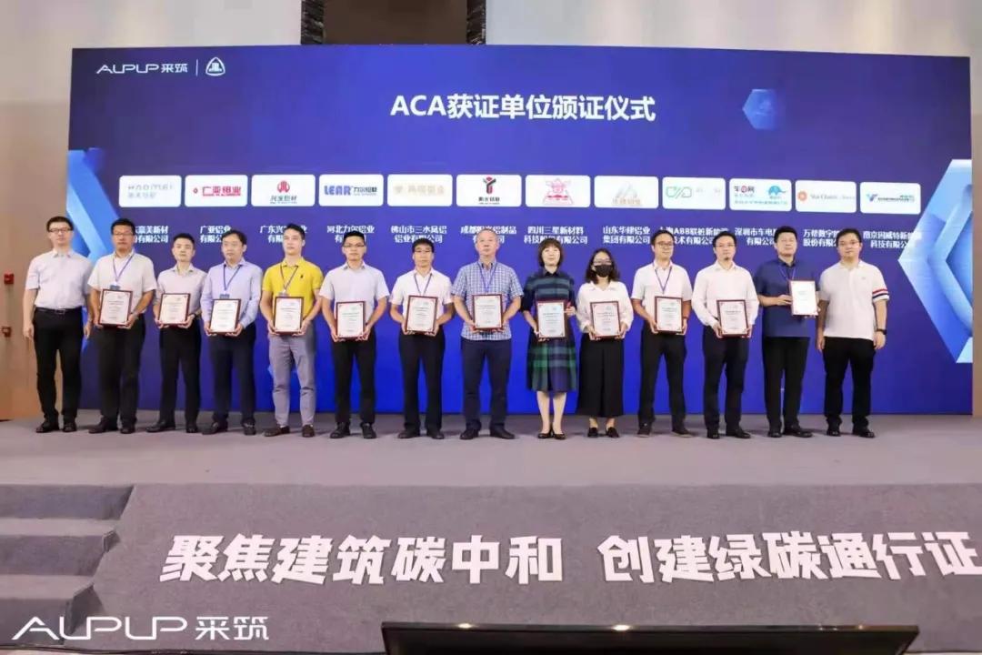 集团|华建铝业集团受邀参加2021绿色建筑高峰论坛并获ACA绿色认证