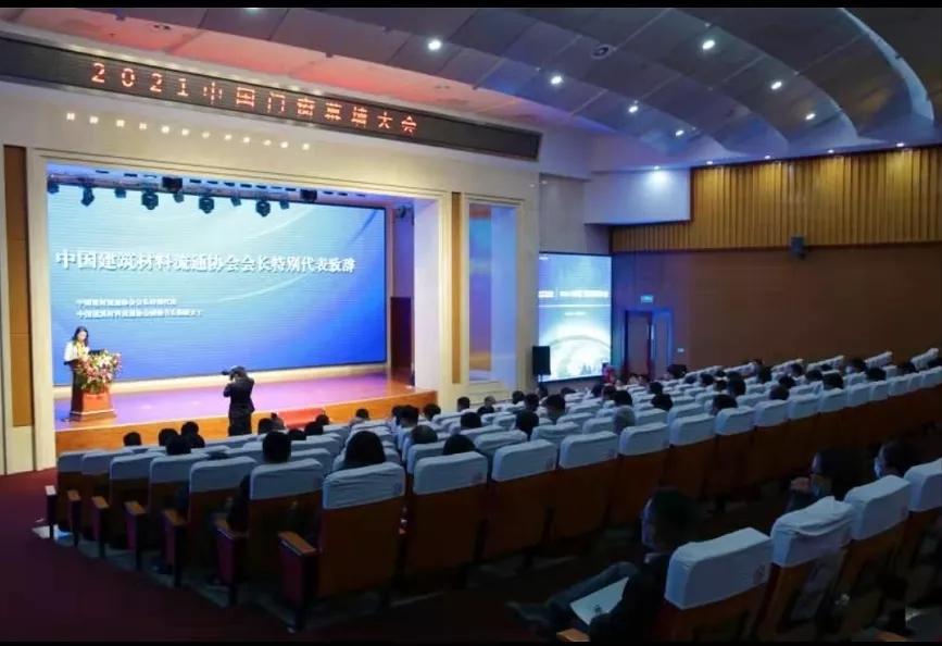 集团 第十三届窗博会同期活动——2021中国门窗幕墙大会在山东临朐隆重召开